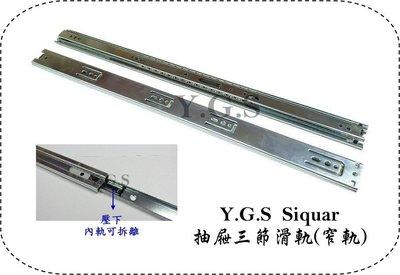 Y.G.S~滑軌系列~Siquar抽屜三節滑軌-窄軌 (含稅)