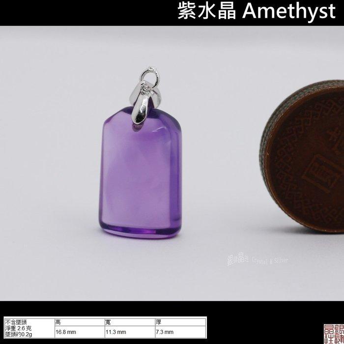 ✡紫水晶墜子✡方型✡深色✡近全美✡淨重2.6g✡ ✈ ◇銀肆晶珄◇ am059
