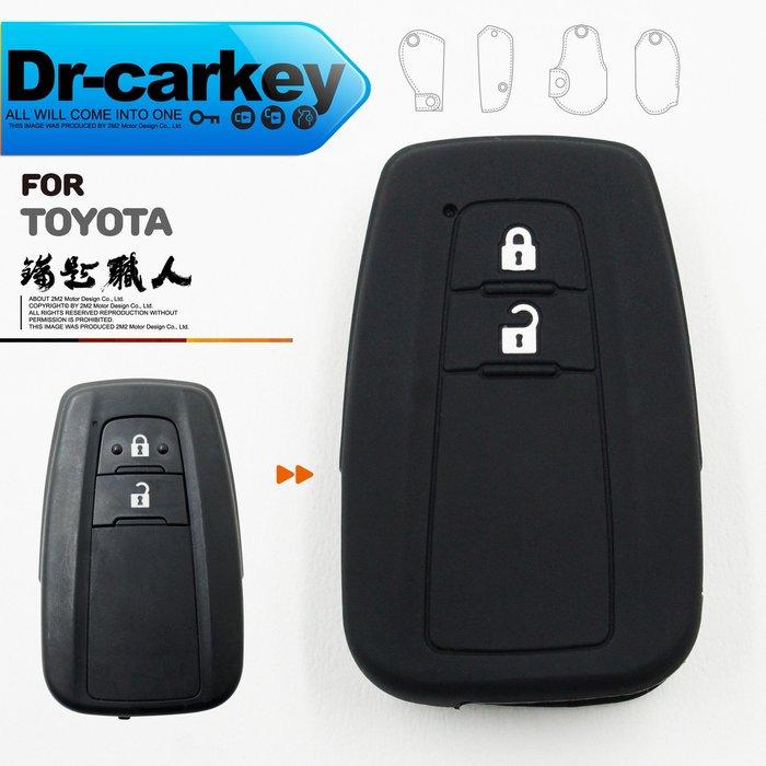 【超值優惠組2件350】TOYOTA CHR C-HR 豐田汽車 折疊鑰匙 矽膠果凍套 矽膠套