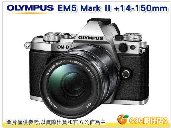送註冊禮 再送64G+副電+減壓背帶等6好禮 OLYMPUS E-M5 Mark II 14-150mm 公司貨