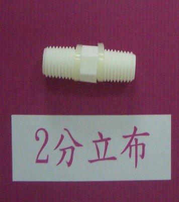 【清淨淨水店】塑膠接頭~2分立布/2分雙外連接頭/2分牙接頭/1只5元。