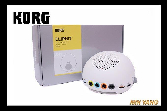 【民揚樂器】電子鼓 隨身機 KORG CH-01 CLIPHIT 恐龍蛋型