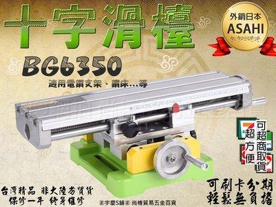 可刷卡分期 外銷日本ASAHI 十字滑檯 BG6350 十字虎鉗 工作台 電鑽 鑽台 滑台 銑床 支架 迷你 微型 鑽床