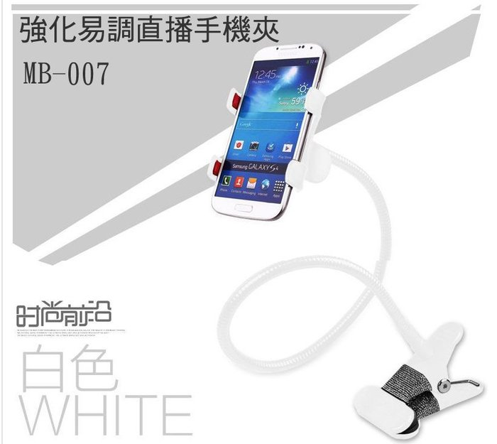 強化易調直播手機夾 MB-007 非便宜貨的品質