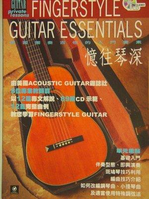 ☆ 唐尼樂器︵☆木吉他/民謠吉他演奏曲教學系列-憶往琴深(Finger Style 有聲教材,附1CD)