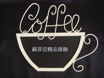 ~蘇菲亞精品傢飾~鐵藝咖啡杯留言版/小...