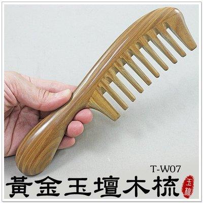 【摩邦比】(厚款)天然黃金玉檀木梳 綠...