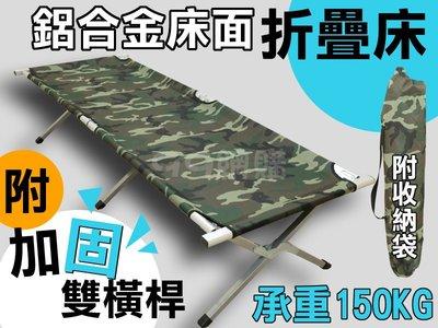 【99網購】鋁合金行軍床(附加固雙橫桿...