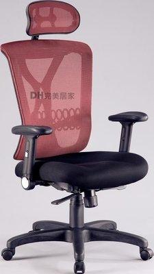 【DH】貨號E323-4 740-01C全網電腦椅/全網辦公椅˙七色可選˙台製˙質感一流˙主要地區免運