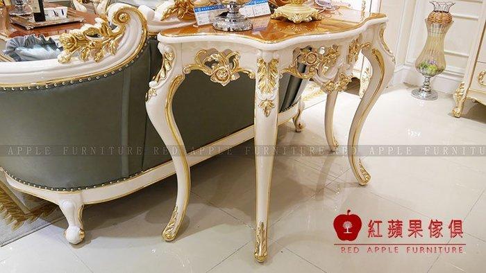 [紅蘋果傢俱] MDS-74 新古典系列 美式奢華 歐式系列 玄關 玄關桌  桌子 數千坪展示