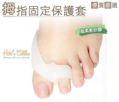 ○糊塗鞋匠○ 優質鞋材 J20 柔軟拇指固定保護套 軟矽膠 間隔固定+柔軟保護