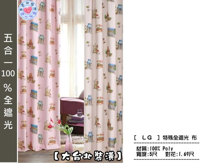 【大台北裝潢】LG特殊全遮光窗簾布‧可愛水彩房子插畫(4色)‧1279 另有同花色防焰布