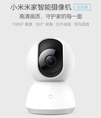 【小米新品】 米家智能攝像機 雲台版 1080P高清畫質