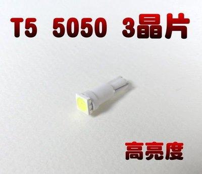 現貨 買5送1 G7B13 T5 單顆SMD 5050 3晶片 LED 白/藍/紅/粉紅 儀表板燈 排檔燈 T5燈泡
