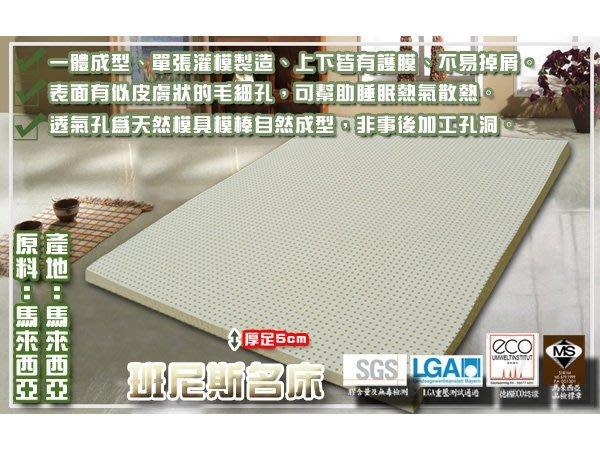 【班尼斯國際名床】~【單人加大3.5x6.2尺x5cm】壹百萬馬來保證‧100%馬來西亞頂級天然乳膠床墊