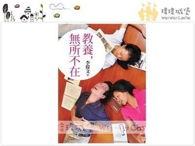 ♪♫瑋瑋城堡✲親子教養/繪本♪♫ (二手書出售) 教養,無所不在  作者: 李偉文