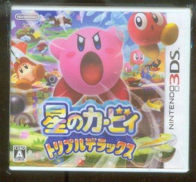 3DS二手品 原版片 日版日文 卡比之星 星之卡比 三倍豪華版