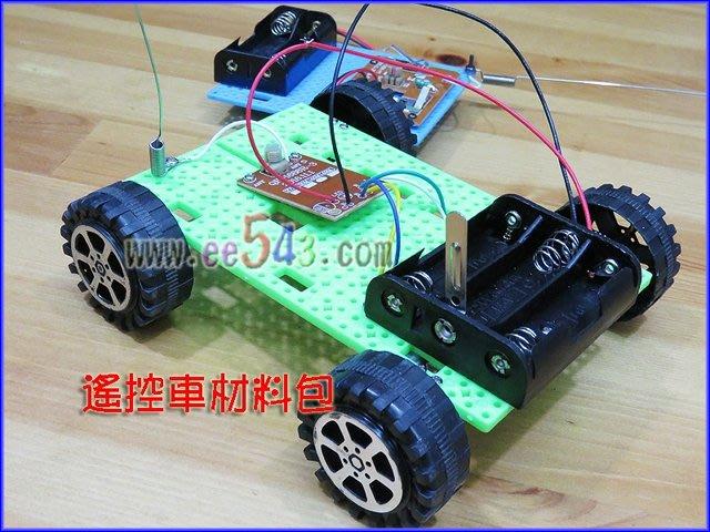 四通遙控車RC4套件組.4通搖控車遙控車電子玩具車組合包減速齒輪教學套件包DIY材料包
