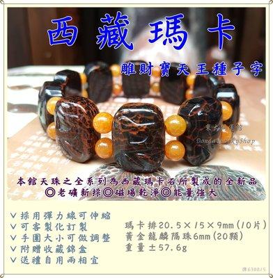 西藏瑪卡石天珠材質手排手珠黃金龍麟玉髓...