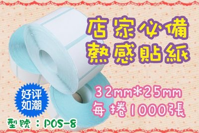 [盒子女孩]熱感貼紙32*25mm*1000張~POS-8~飲料杯貼紙 感熱貼紙 標籤 條碼 商品標示耗材32x25x1000