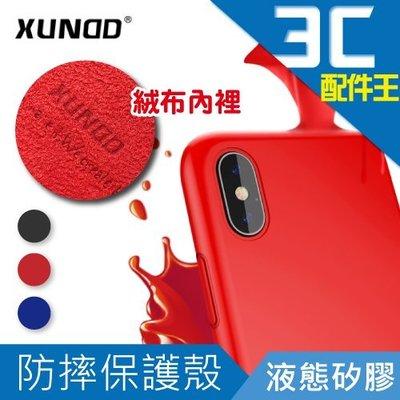 XUNDD iPhone 8 Plus/7 Plus 共用 雷諾系列 液態矽膠全包保護殼 全包保護 手機殼/保護套