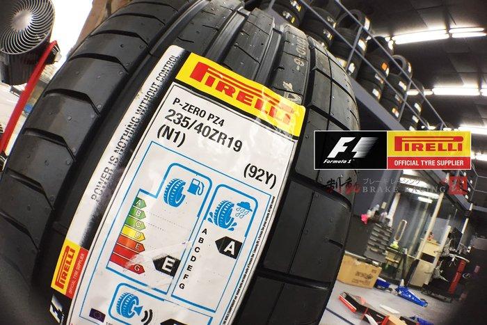 倍耐力 PIRELLI new P-ZERO PZ4 235-40-19 高階街跑胎 各車款對應規格歡迎詢問 / 制動改