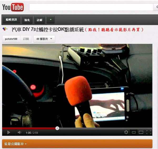 【車用點歌機】套餐:星光歌王迴音機+usb電源 汽車卡啦ok建構之二