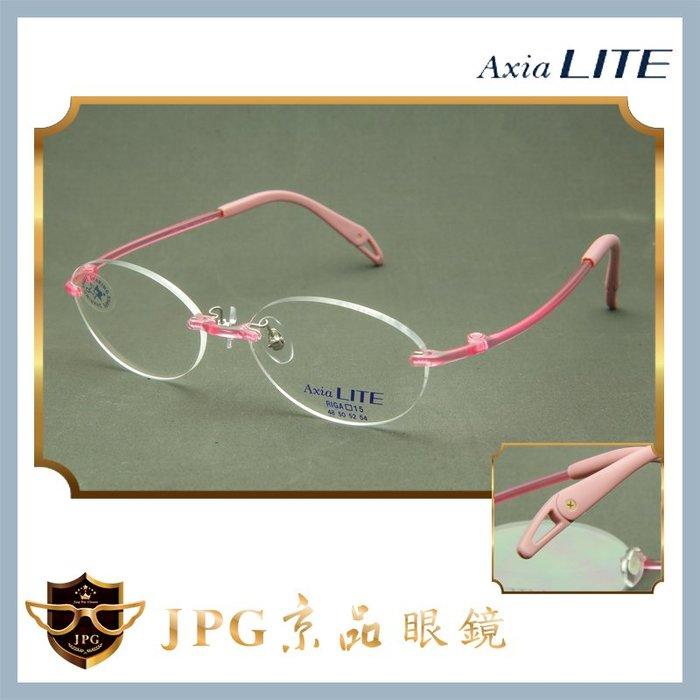 【AXIALITE】XA5000S SLP 粉紅色 RIG_15_48 極輕無框眼鏡 AxiaLITE JPG京品眼鏡