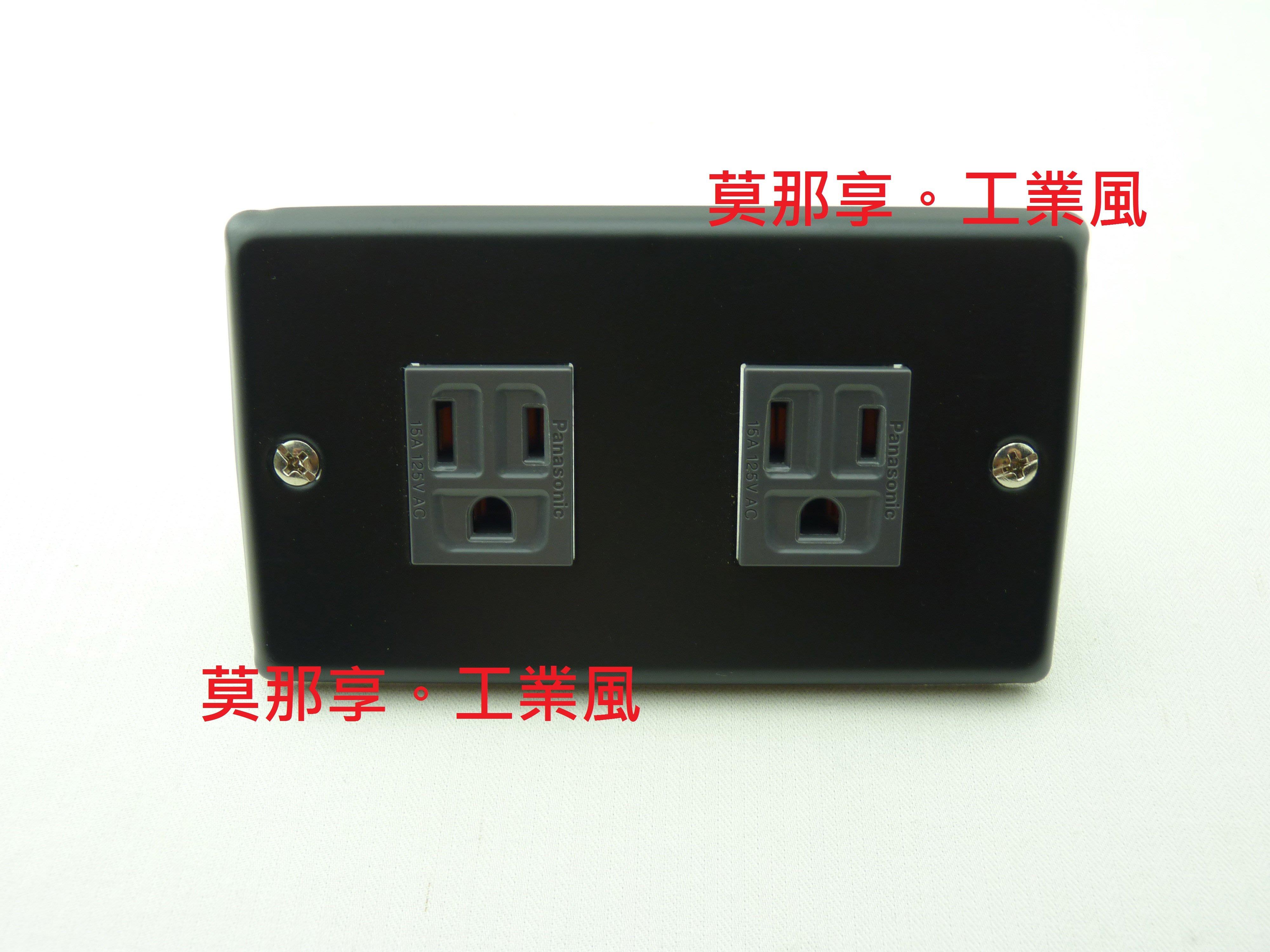 [ 莫那享 ] 工業風 不鏽鋼 復古 白鐵 開關 插座 電料 蓋板 面板 平光黑三孔雙插(灰色) K-172