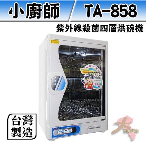 有現貨 附發票*小廚師 2018新機 紫外線殺菌四層烘碗機 TA-858