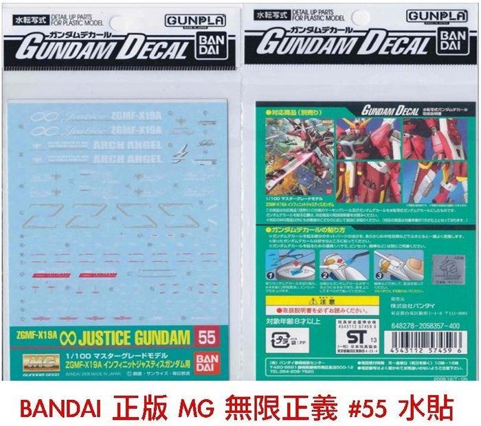 ~模型屋~ BANDAI 模型水貼紙 #55 MG INFINITY JUSTICE GU