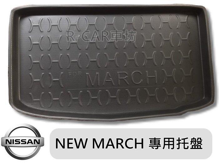 [R CAR車坊] NEW MARCH 專用 後行李箱 防水托盤/EVA發泡,高達8mm 超厚,耐重、易清洗、隔音