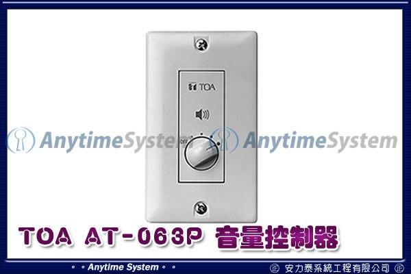 安力泰系統~TOA AT-063P 音量控制器