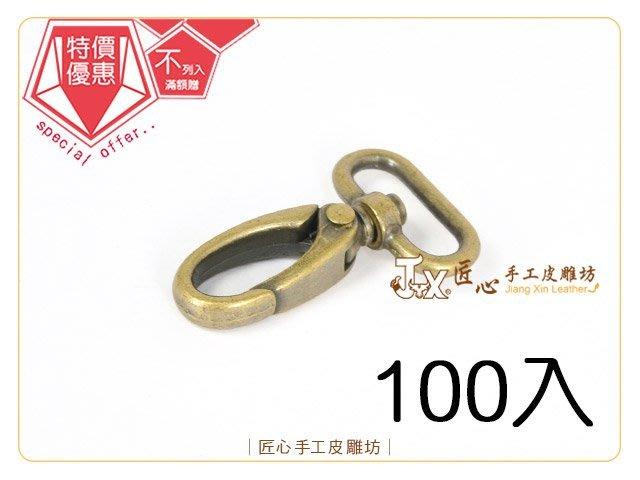 ☆ 匠心手工皮雕坊 ☆ 鋅合金小壓鉤2.0cm(銅)100入(DA1190202-4) /手鉤 皮革 五金