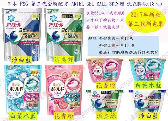 AD【全現貨】日本P&G三代3D立體洗衣膠球18入(補充包/盒裝) 洗衣膠囊球 熊寶貝 柔軟精 香香豆(四款)