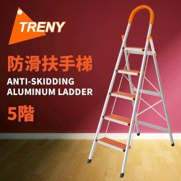 【TRENY直營】防滑五階扶手梯 (升...