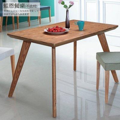 【UHO】藍恩餐桌 (水曲柳木皮面) ...