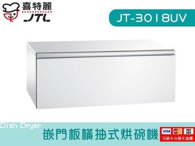 JT-3018UV 嵌門板橫抽式烘碗機 UV型 ST筷架 除油煙機 廚具 瓦斯爐 櫻花 喜特麗 檯面 系統廚具 JV