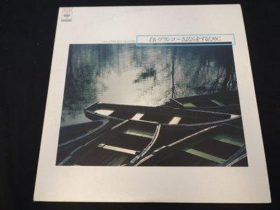 【柯南唱片】Folk & Pops Best Collection日本歌曲精選//FCLA639 >>日版LP