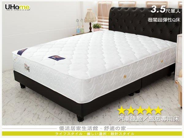 【UHO】Kailisi卡莉絲名床-薇閣3.5尺單人彈性Q床 床墊 免運費