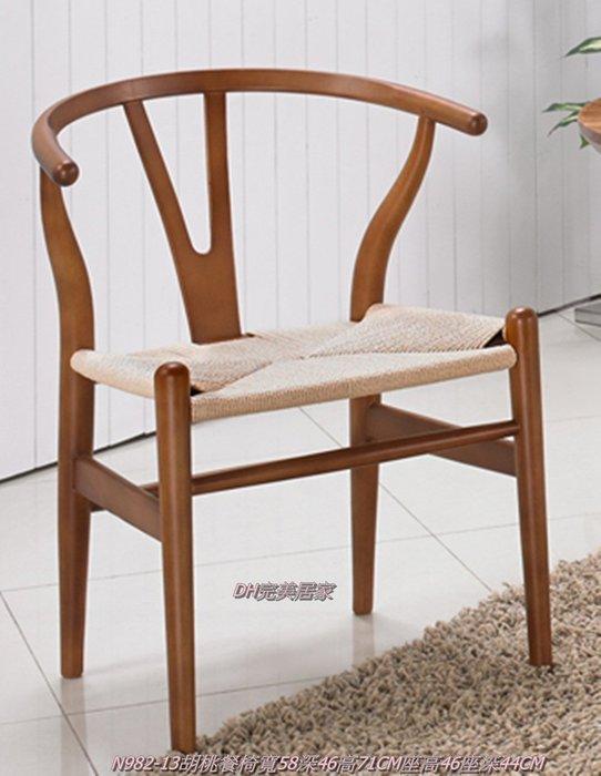 【DH】商品貨號N959-13商品名稱《桃樂絲》胡桃經典Y餐椅,輕巧雅緻經典設計。主要地區免運費