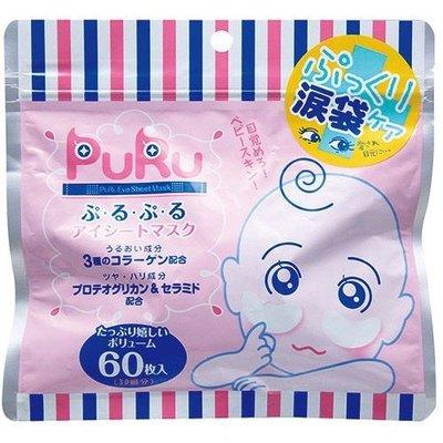 *美麗研究院*日本 SPC PURU 玻尿酸眼部集中淚袋修護眼膜 60枚入/包
