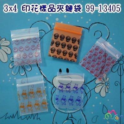 3x4 印花樣品價鏈袋  99-134...