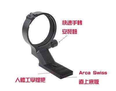 @佳鑫相機@(預購)大砲鏡頭替換腳座 快拆腳座 for Nikon AF-S 200-500mm F5.6E ED VR