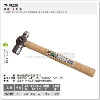 【工具屋】OH 鐵工鎚 1P HK-10 鐵工用 #1 片手槌 鐵工槌 1磅 葫蘆鎚 木柄鐵鎚 鐵錘 槌頭 日本製