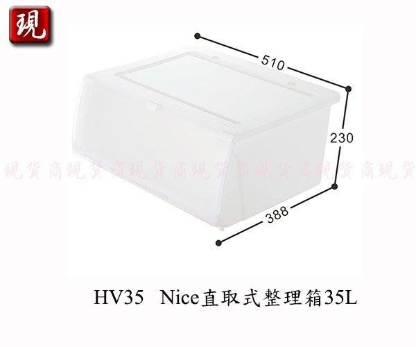 【現貨商】(滿千免運/非偏遠/山區{1件內}) 聯府HV35  Nice直取式整理箱35L/收納箱/玩具箱/置物箱