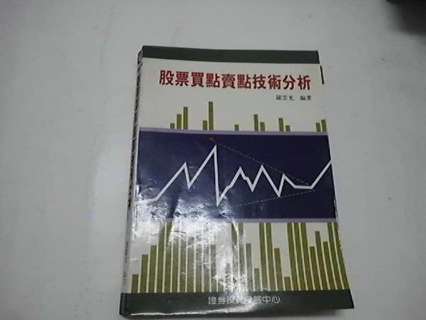 憶難忘書室☆民國78年三版羅雲光編著股票買點賣點技術分析共1本