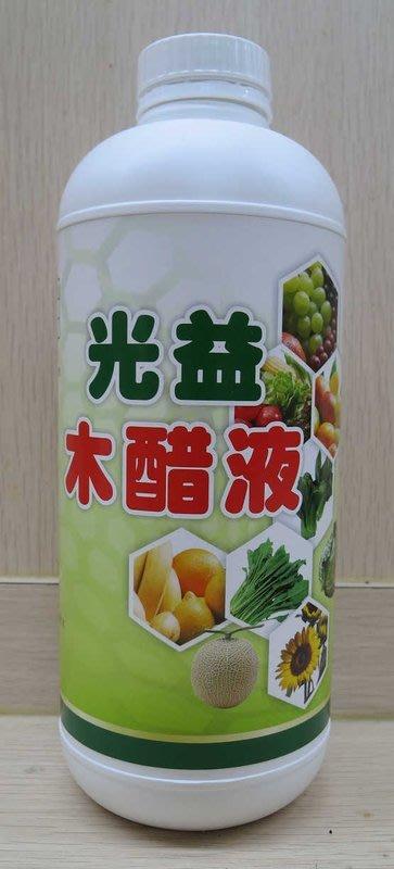 光益純天然精製木醋液(木酢液)1公升裝