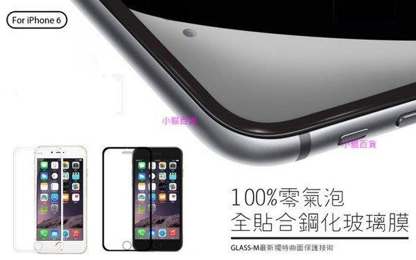 蘋果iphone 6S 6plus 9H弧邊滿版全屏覆蓋鋼化玻璃膜 防爆膜 電鍍細邊 包邊