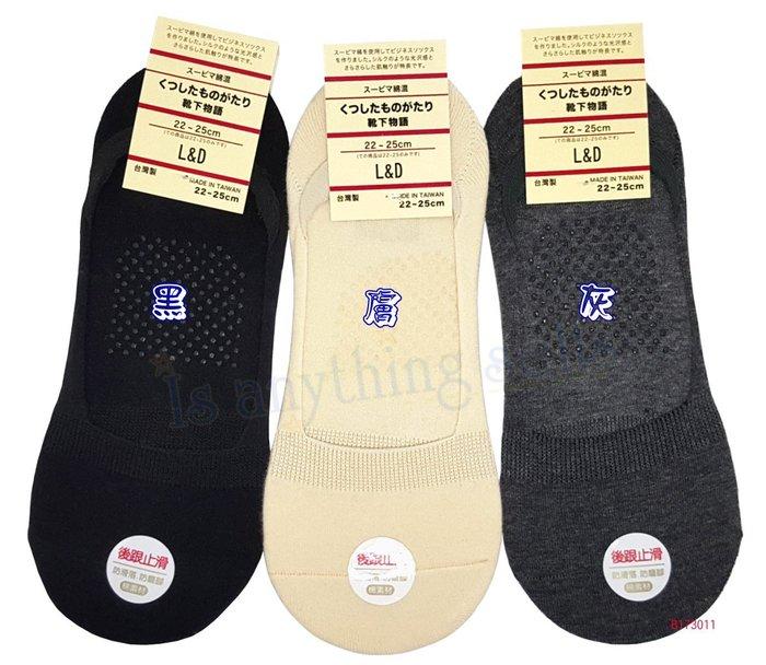 ☆。Is anything sells。☆ L&D雙止滑隱形止滑隱形襪套/船型襪 B173011